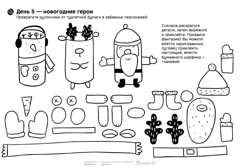 Бесплатная раскраска с заданиями от Маши Сергеевой poppismic
