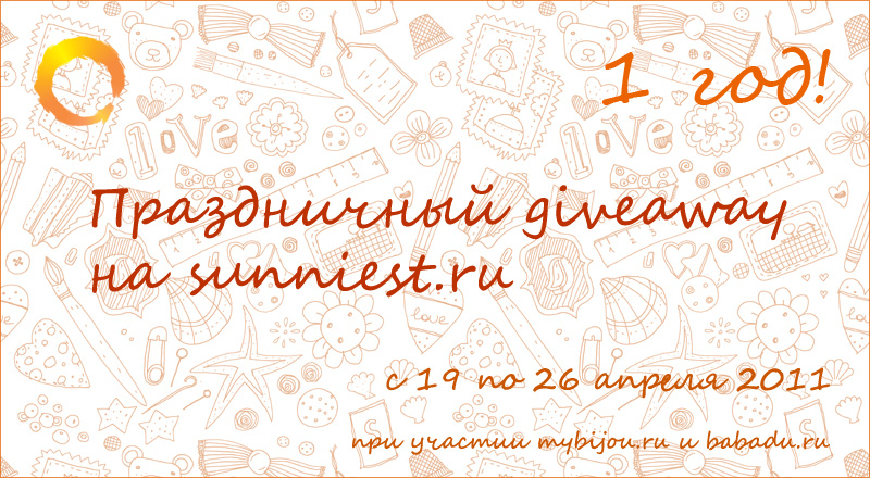 1year sunniest giveaway