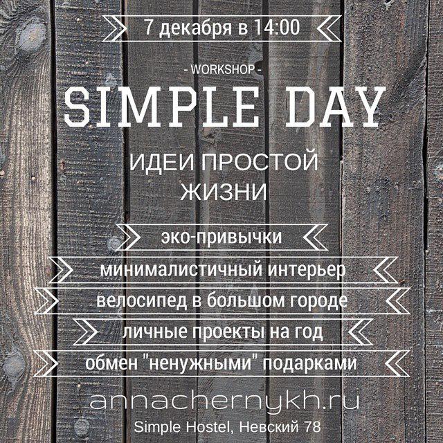 Интервью Анны Черных для Mom Expert sunniest: Simple Day