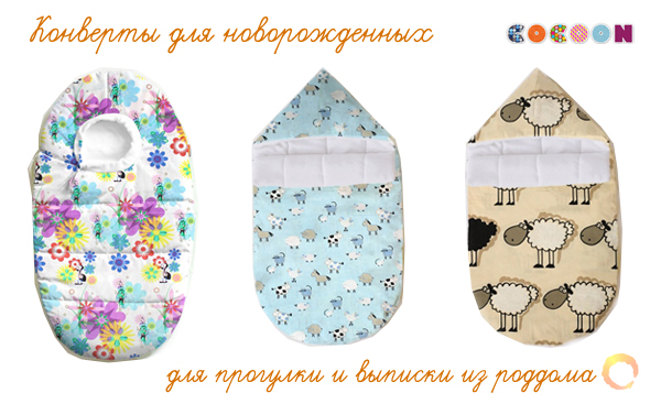 Конверт для прогулок новорожденному своими руками 70