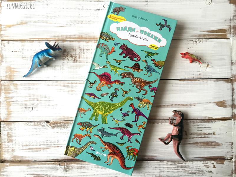 Тьерри Лаваль Найди и Покажи Динозавры