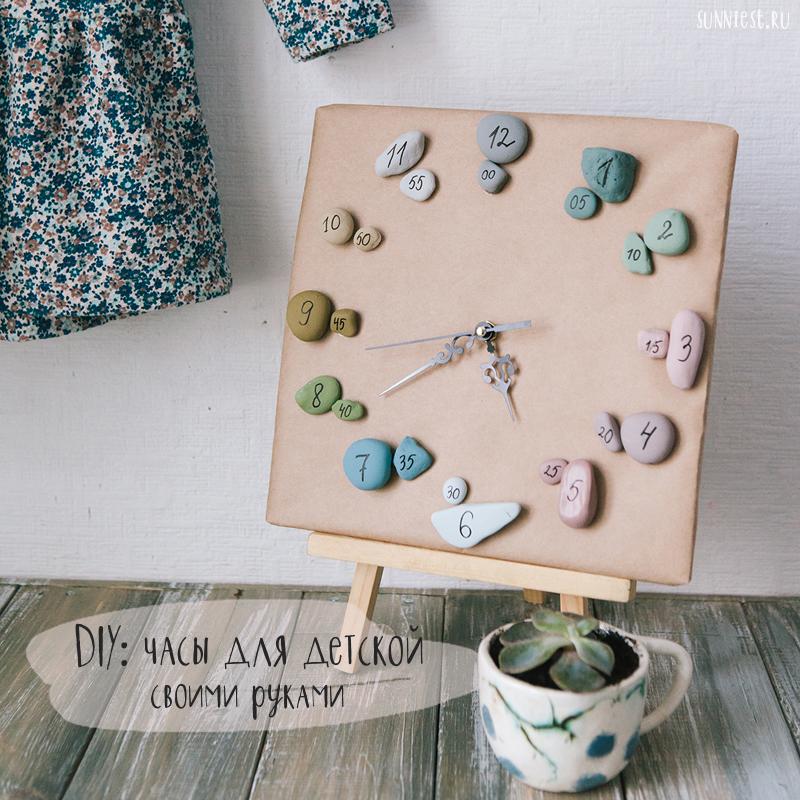 Мастер-класс по созданию часов, декоратор Тина Хабарова