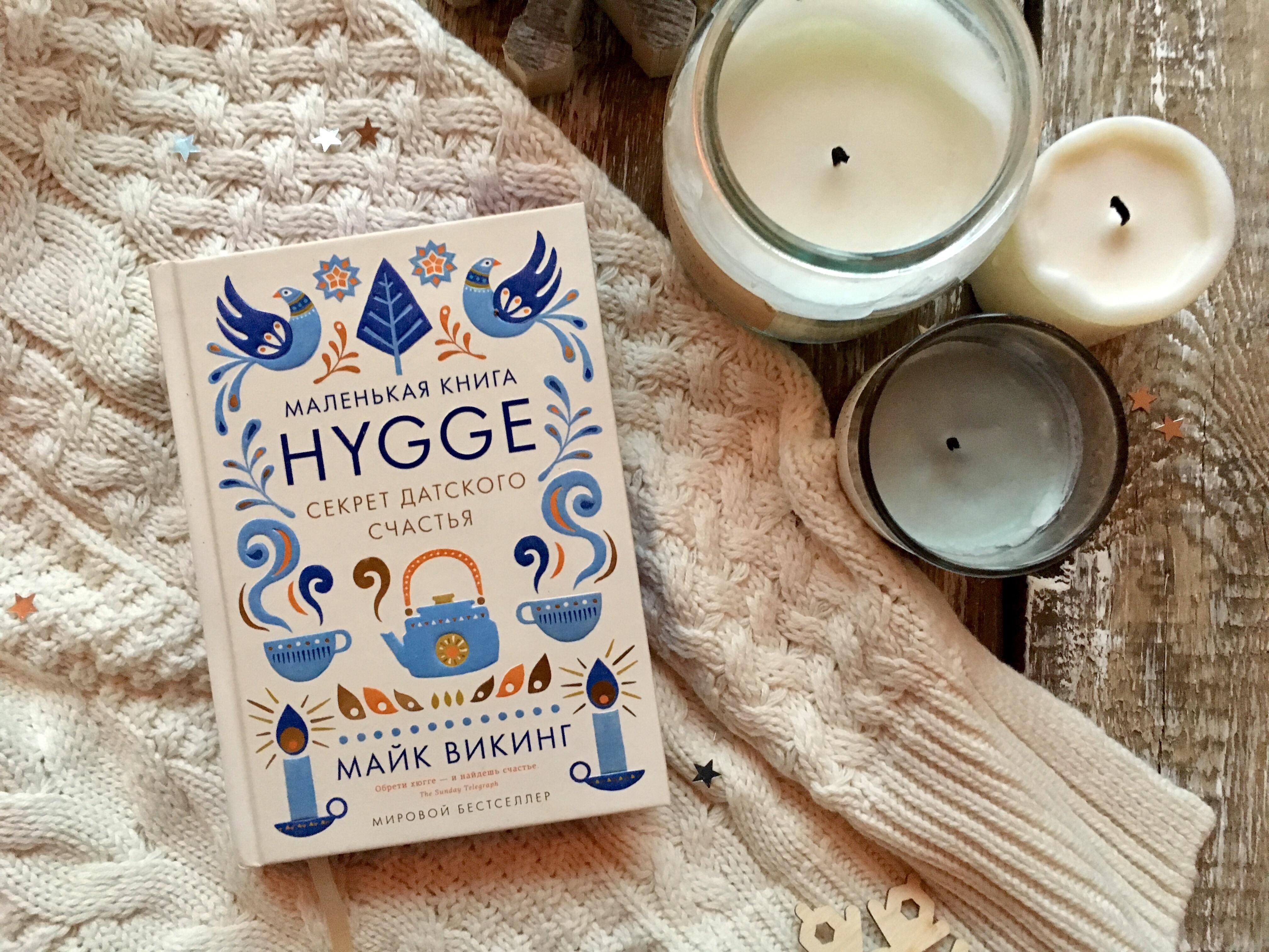 Hygge Хюгге что это такое
