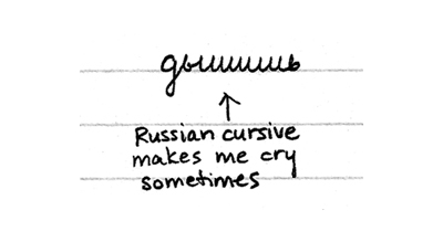 russian-cursive-makes-me-cry-sometimes