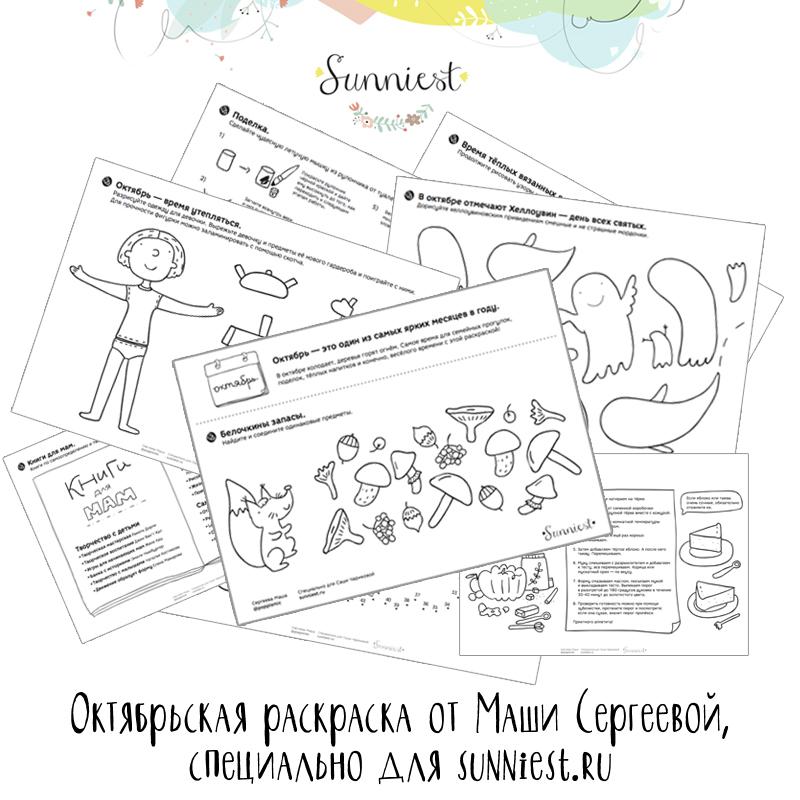 Раскраска от Маши Сергеевой для sunniest.ru