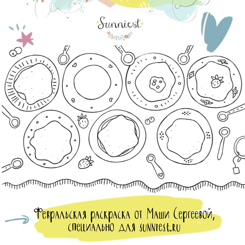 Бесплатная раскраска для детей от Маши Сергеевой poppismic