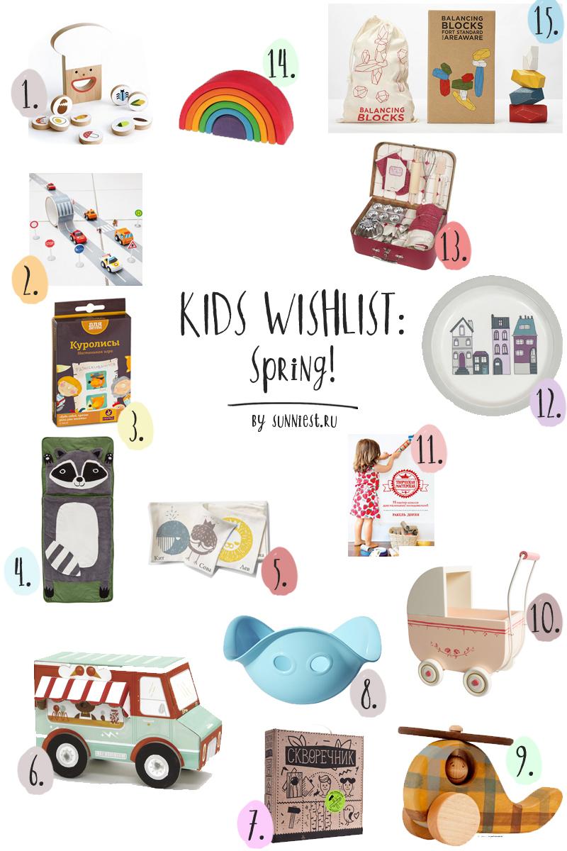 Детский вишлист этой весной:, что купить ребенку - игрушки, игры, аксессуары